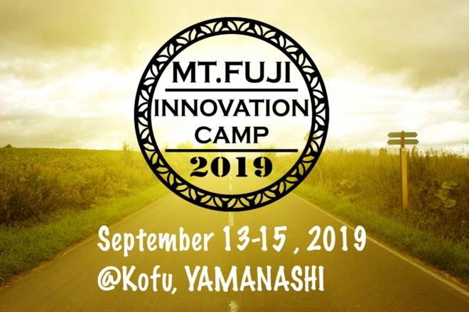 MT.Fujiイノベーションキャンプ