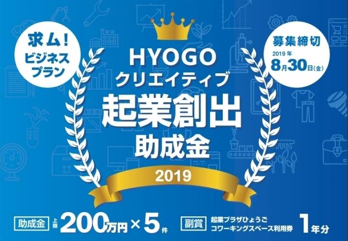 HYOGOクリエイティブ起業創出助成金