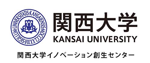 関西大学イノベーション創生センター