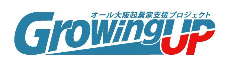 大阪起業家グローイングアップ事業