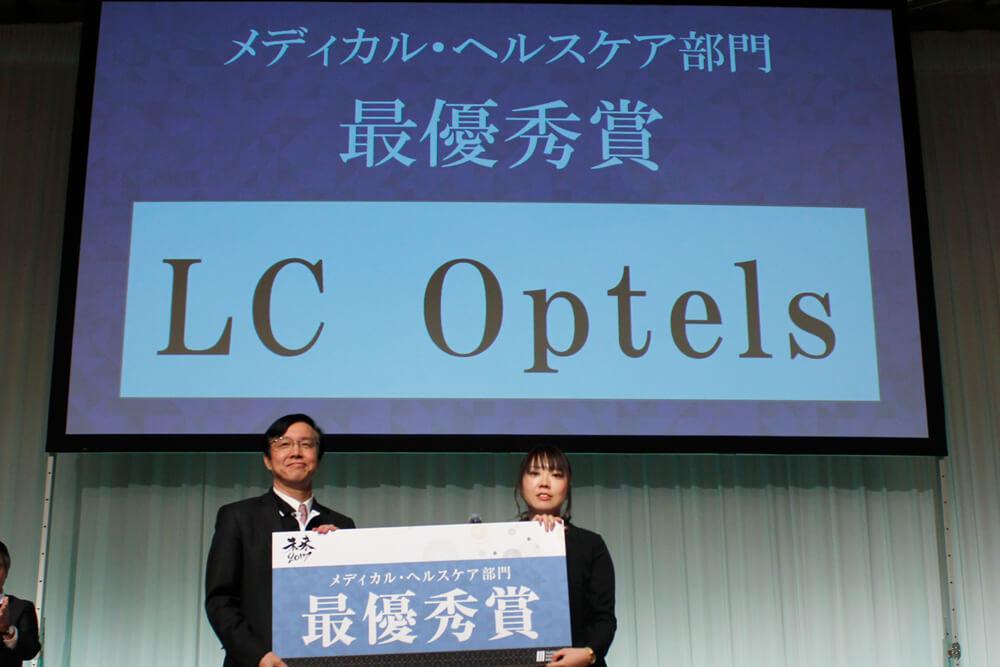 LC Optels(エルシーオプテルズ)