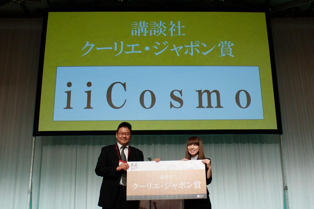 iiCosmo