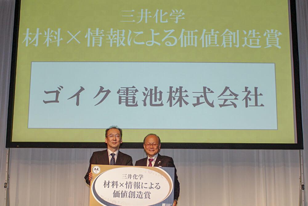 ゴイク電池株式会社
