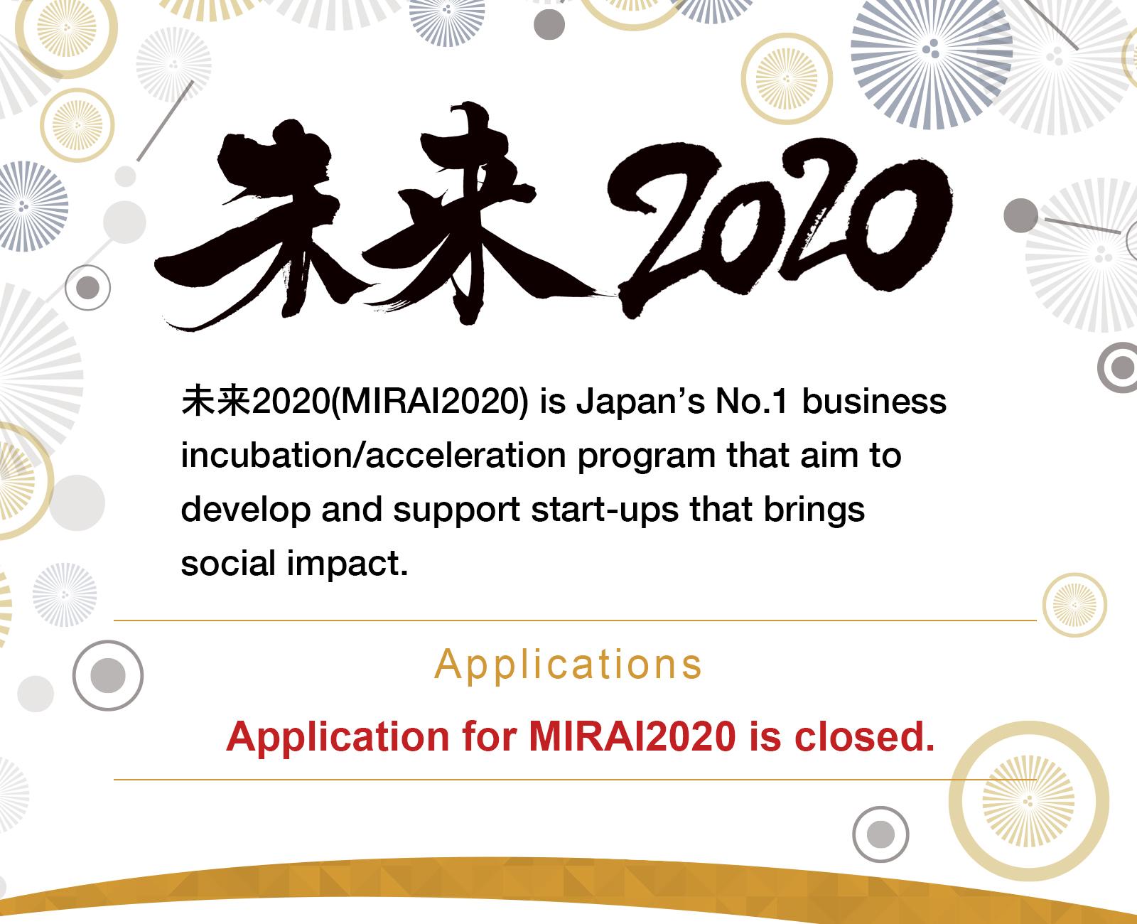 未来2020 【MIRAI2020】|日本最大級のピッチコンテスト