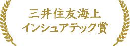 三井住友海上 インシュアテック賞