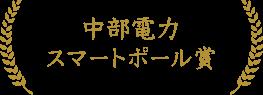 中部電力 スマートポール賞