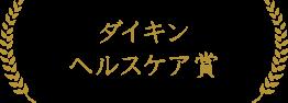 ダイキン ヘルスケア賞