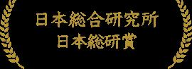 日本総合研究所 日本総研賞