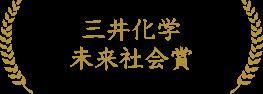 三井化学 未来社会賞