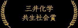 三井化学 共生社会賞