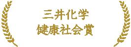 三井化学 健康社会賞