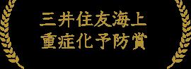 三井住友海上 重症化予防賞