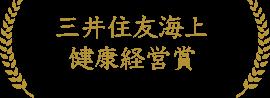 三井住友海上 健康経営賞