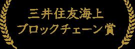 三井住友海上 ブロックチェーン賞