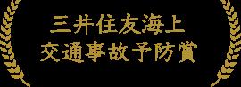 三井住友海上 交通事故予防賞