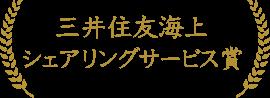 三井住友海上 シェアリングサービス賞