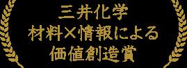 三井化学 材料×情報による価値創造賞