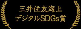 三井住友海上 デジタルSDGs賞