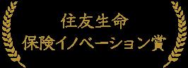 住友生命 保険イノベーション賞