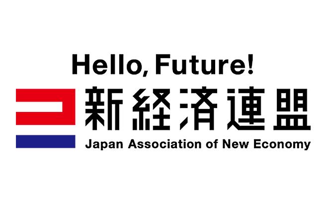 新経済連盟