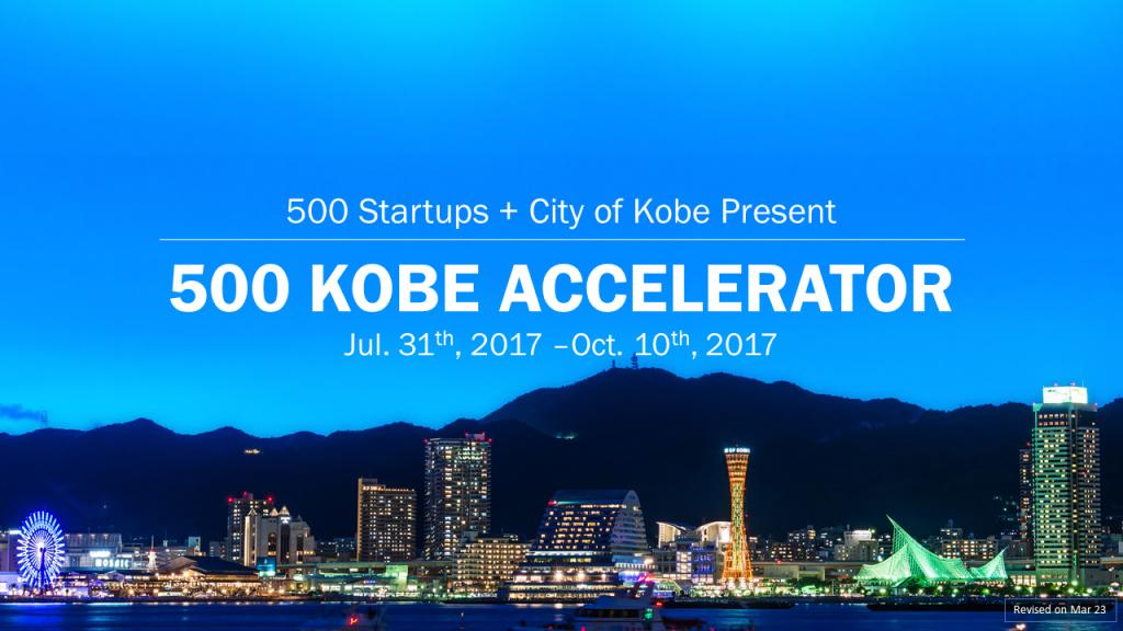 500-kobe-accelerator