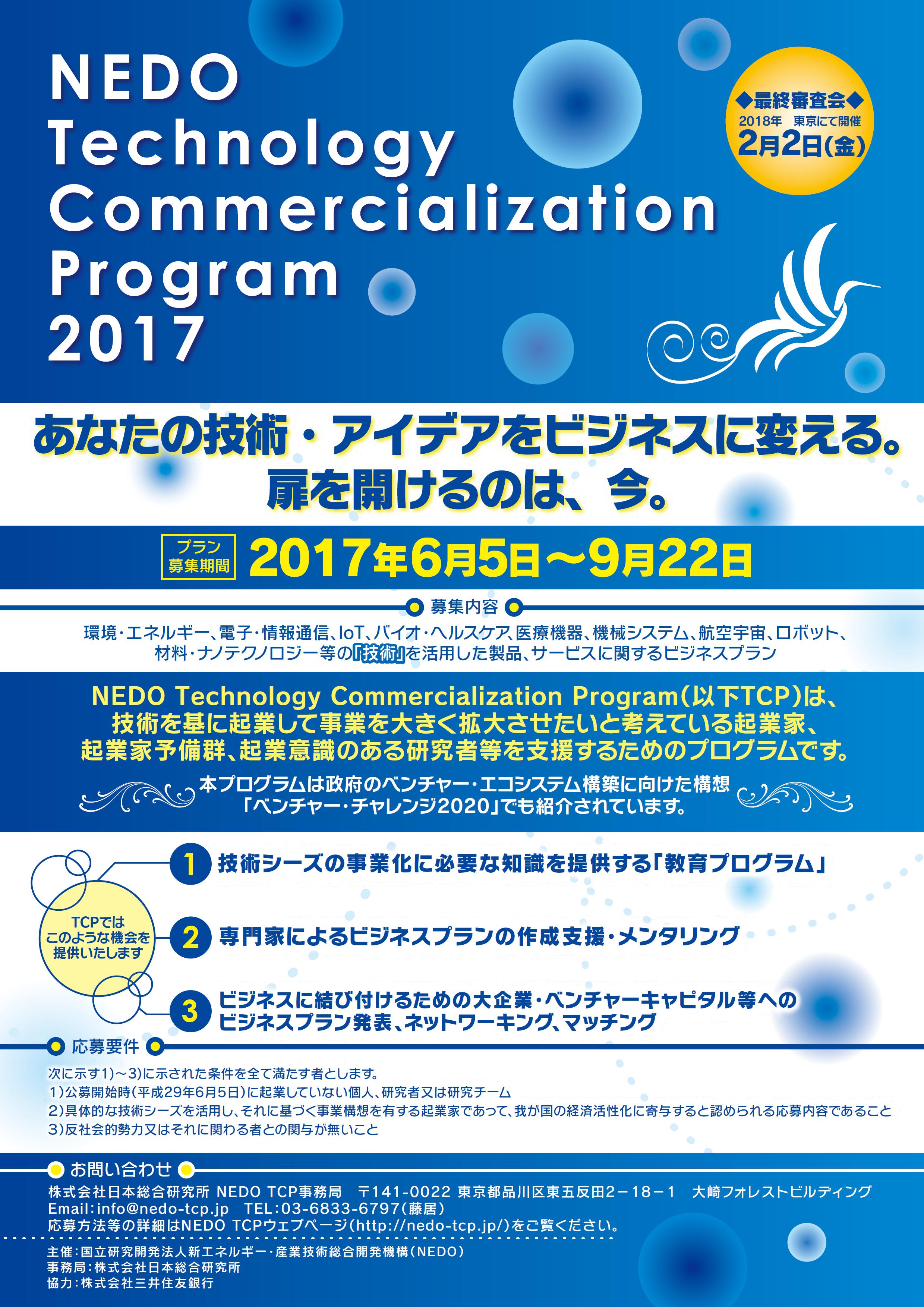 NEDO TCP2017フライヤー