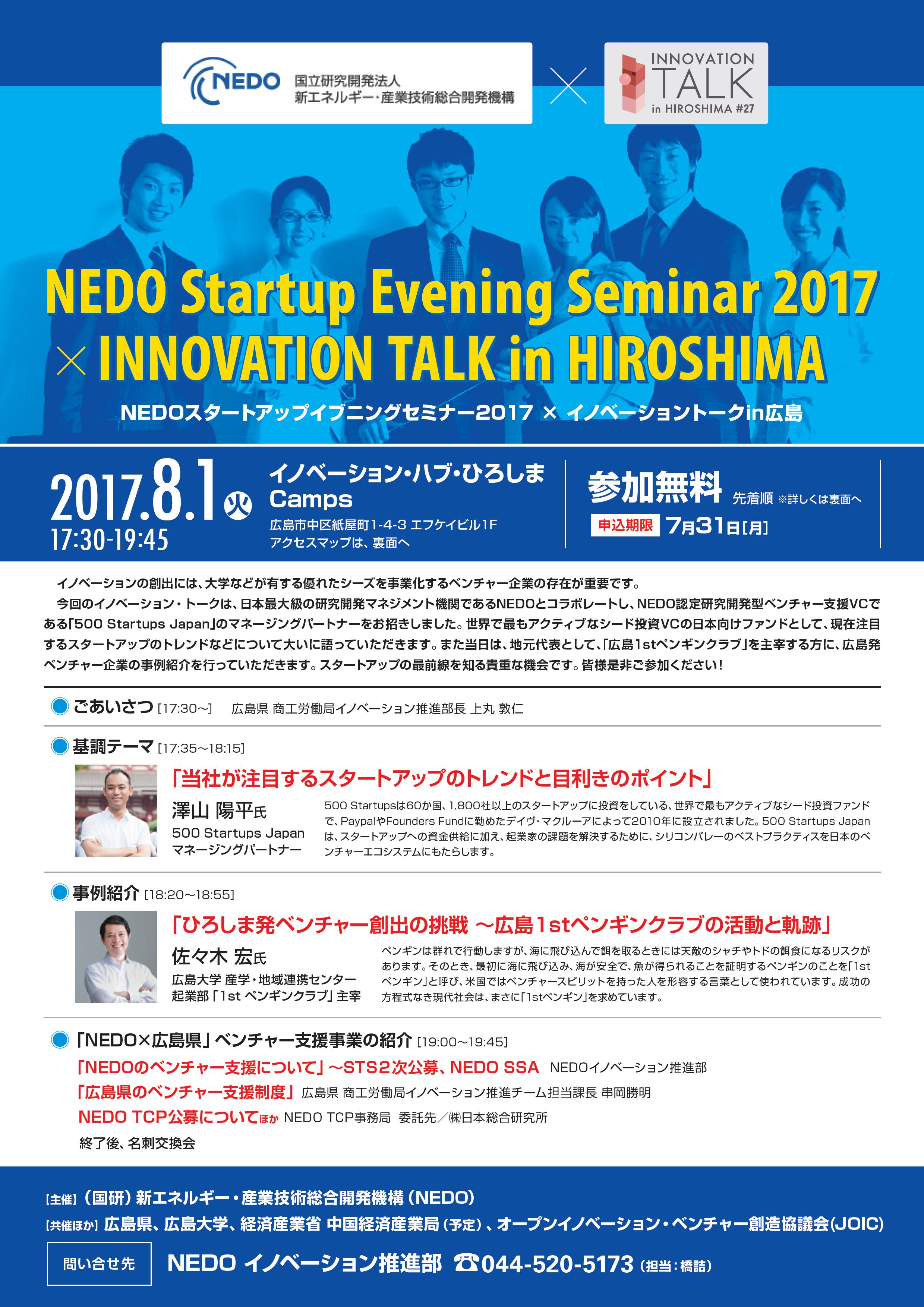 NEDO_seminar